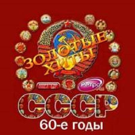 Золотые хиты СССР. 60-е годы (2016) MP3