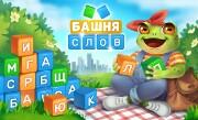 'Башня Слов' - Каждый уровень - это башня из слов на одну тему.  Цель игры - отгадать все слова и разобрать башню.
